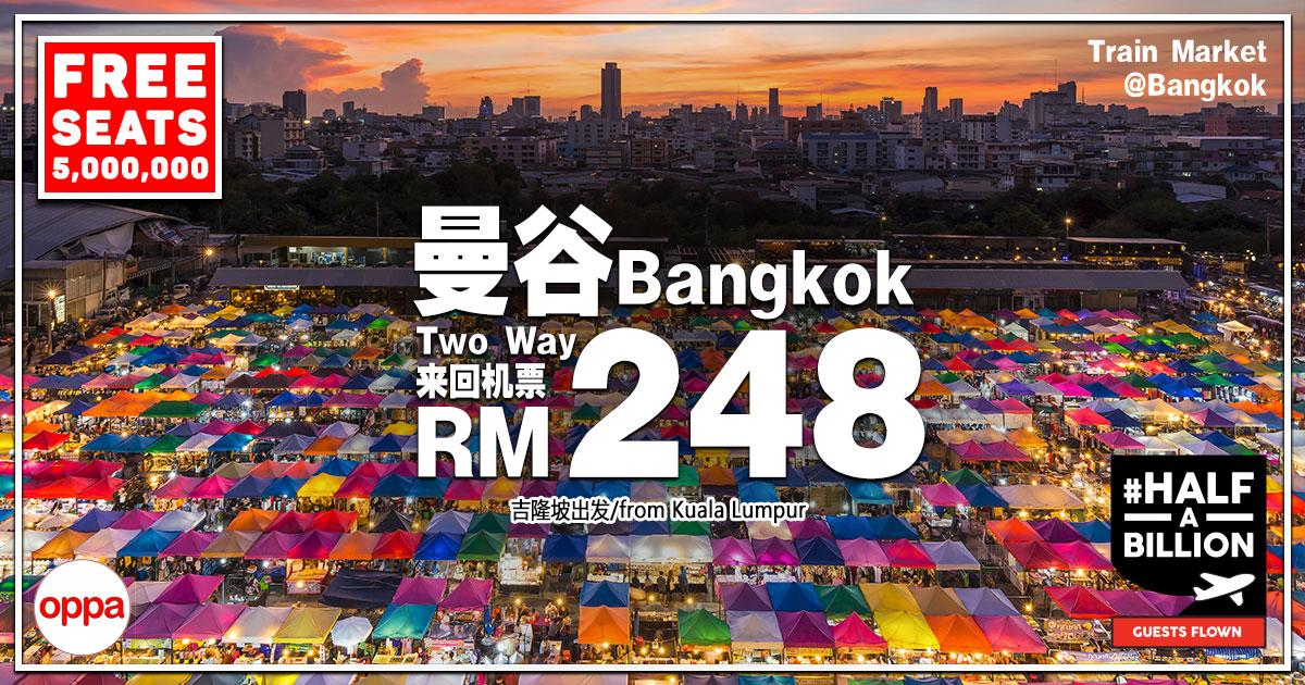 Photo of 【5百万张零机票】吉隆坡KUL — 曼谷Bangkok 来回RM248!#halfabillion