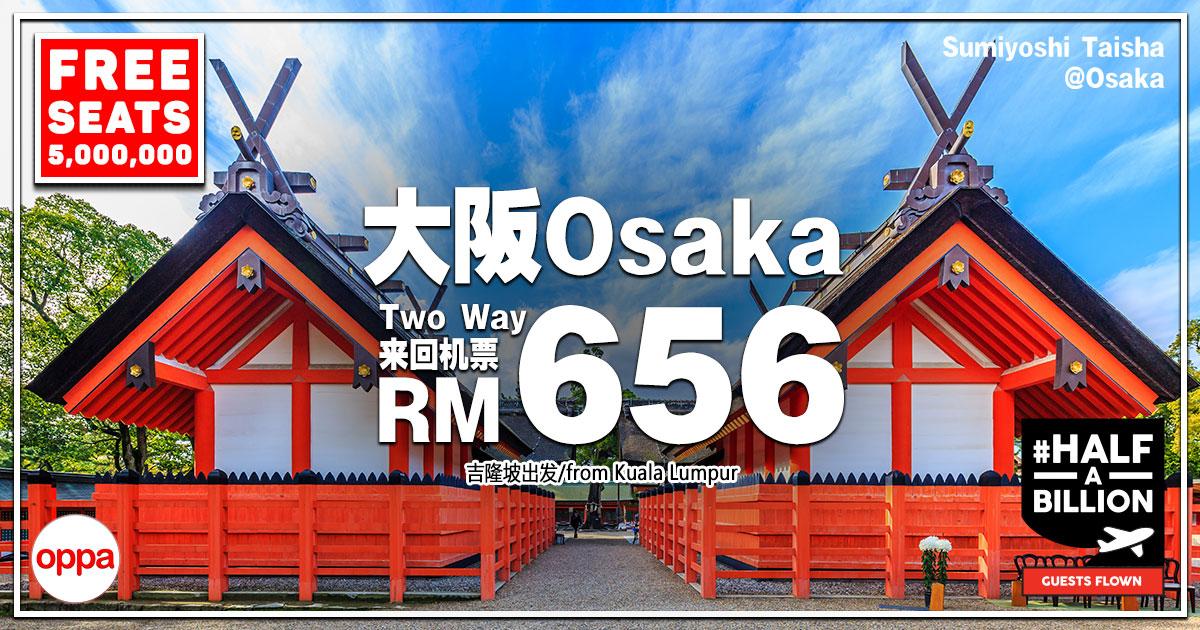 Photo of 【5百万张零机票】吉隆坡KUL — 大阪Osaka 来回RM656!#halfabillion