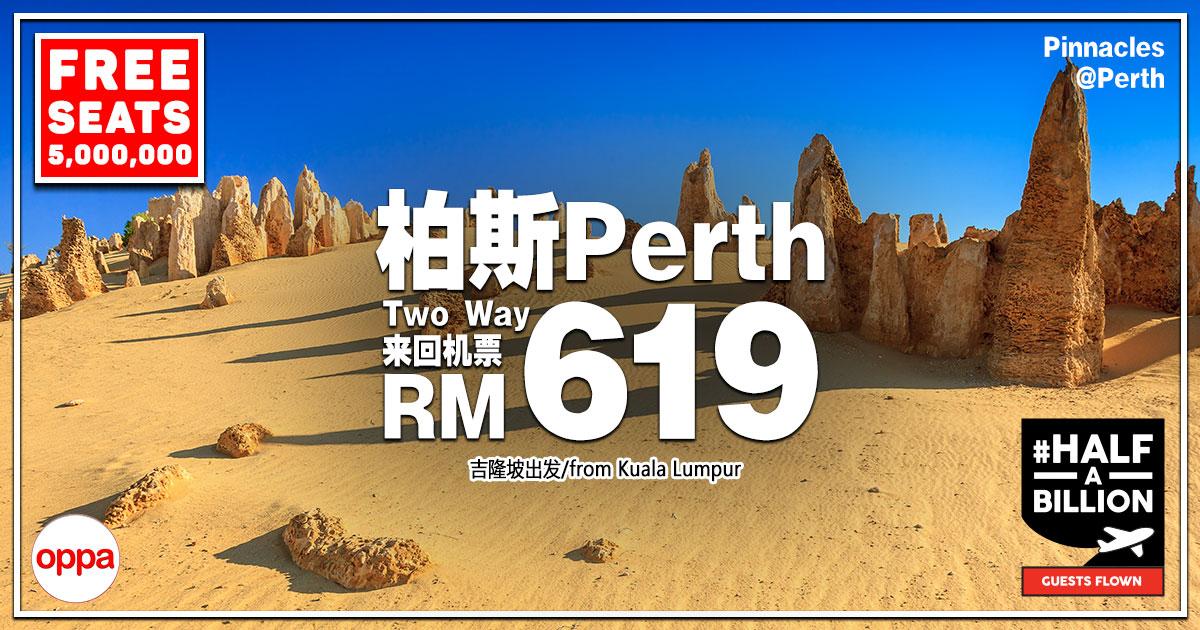 Photo of 【5百万张零机票】吉隆坡KUL — 柏斯Perth 来回RM619!#halfabillion
