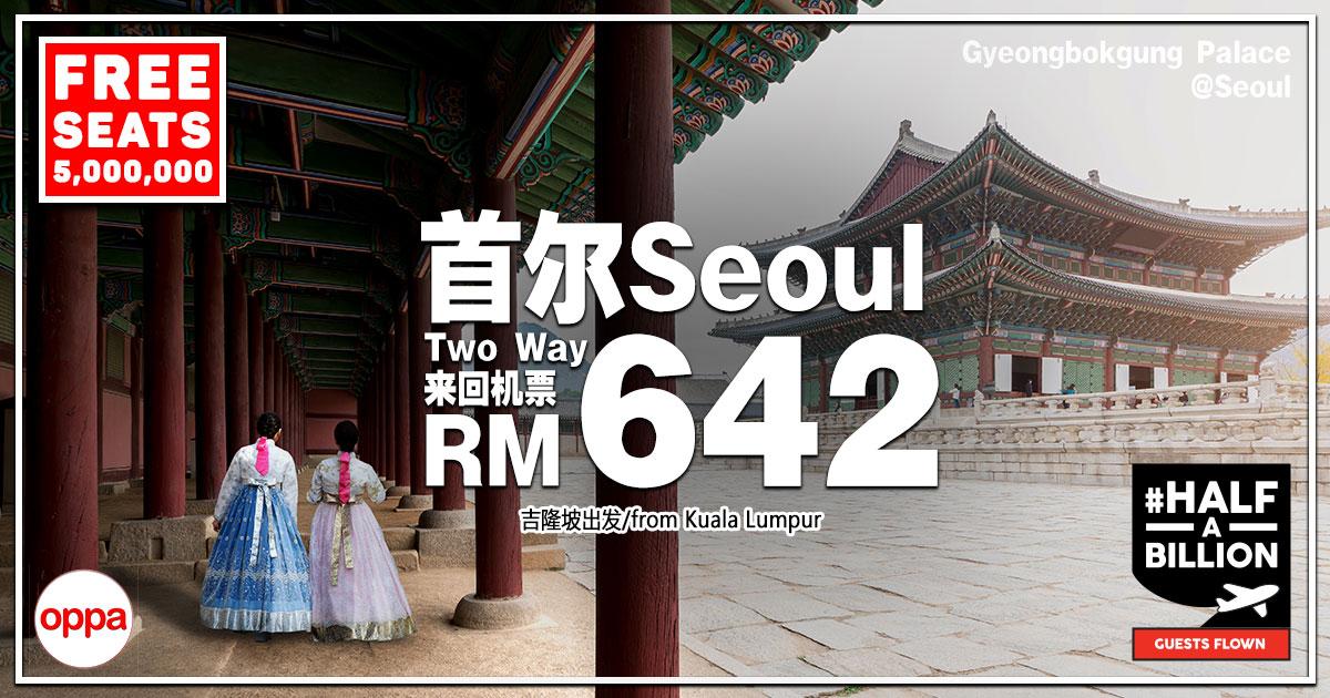 Photo of 【5百万张零机票】吉隆坡KUL — 首尔Seoul 来回RM642!#halfabillion