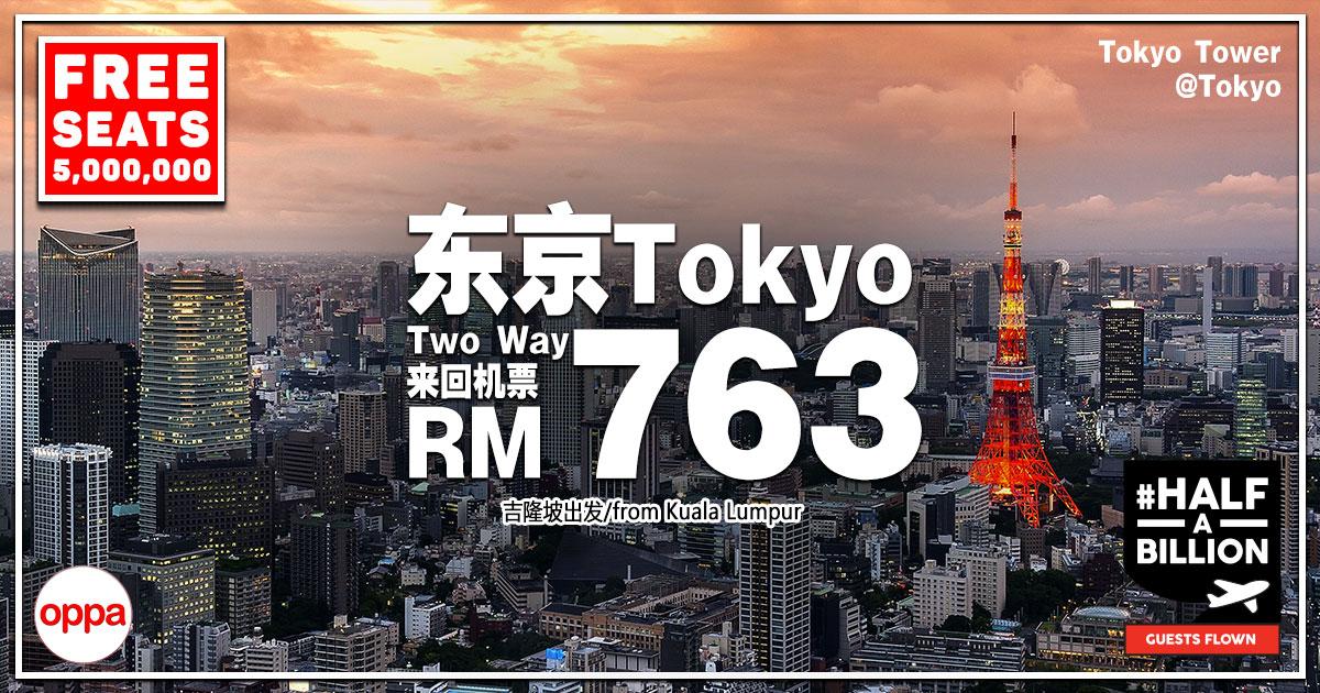 Photo of 【5百万张零机票】吉隆坡KUL — 东京Tokyo 来回RM763!#halfabillion