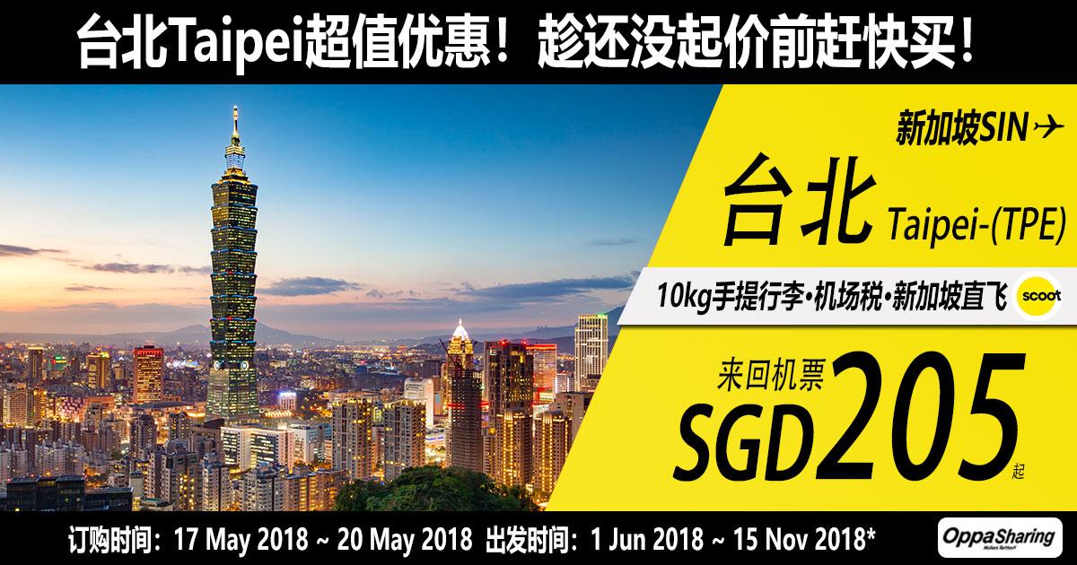 Photo of 新加坡SIN-台北TPE 来回机票$205 (RM606) [Exp: 20 May 2018]