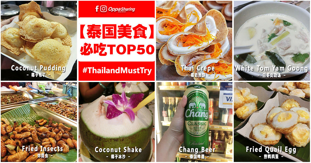 Photo of #Thai【泰国美食】必吃TOP50 #MustTry #Thailicious
