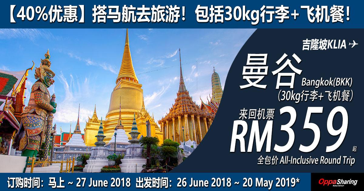 Photo of 【马航MID YEAR Sales】吉隆坡—曼谷Bangkok 来回机票RM359(包括30kg行李+飞机餐)[Exp: 27 June 2018]