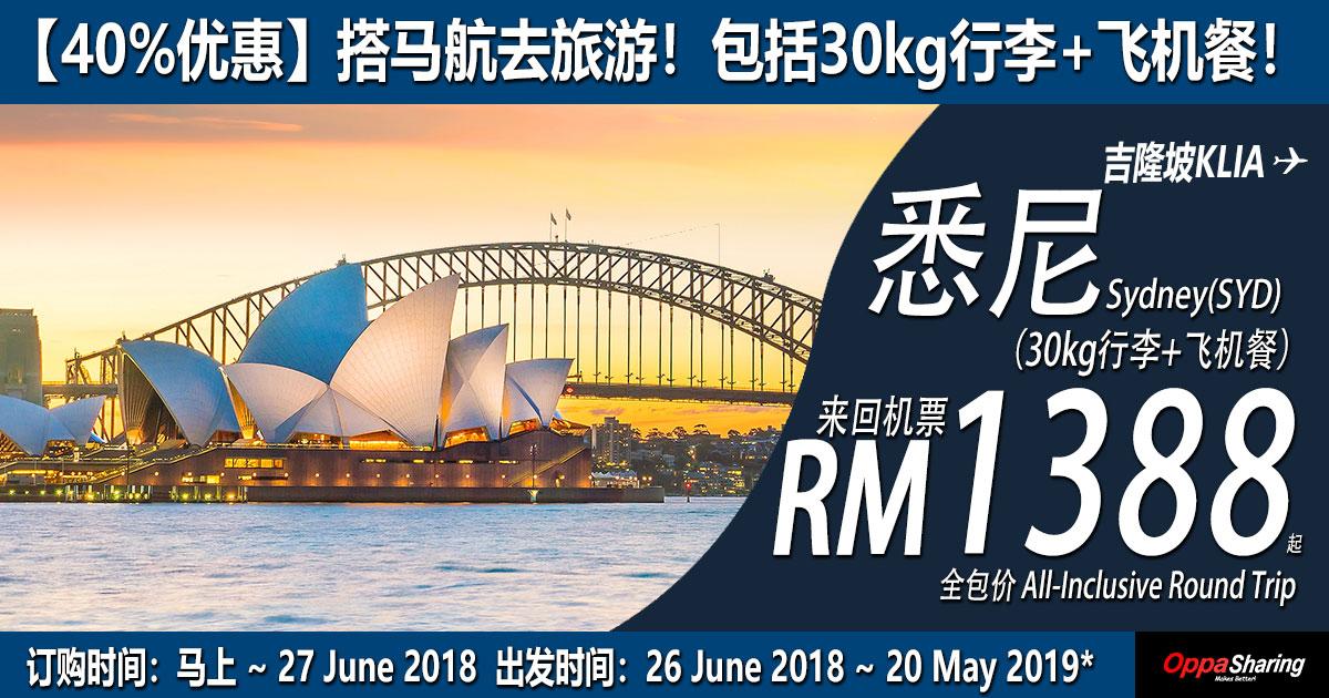 Photo of 【马航MID YEAR Sales】吉隆坡—悉尼Sydney 来回机票RM1388(包括30kg行李+飞机餐)[Exp: 27 June 2018]