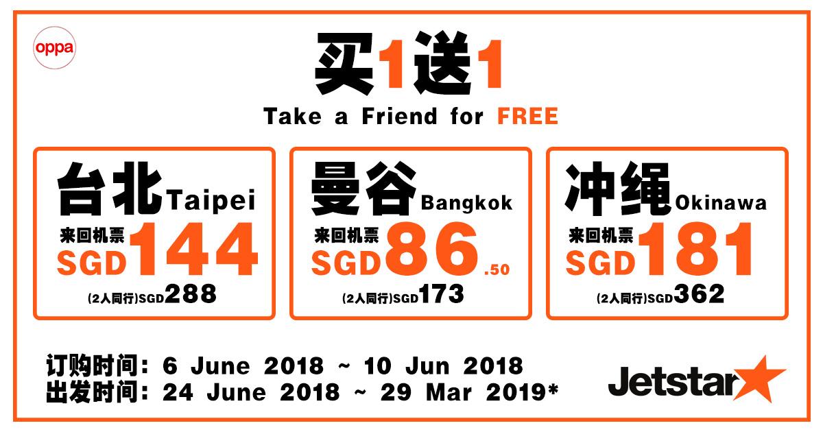 Photo of 【JetStar买一送一】曼谷/台北/胡志明/冲绳/布吉 超值优惠!![Exp: 10 June 2018]