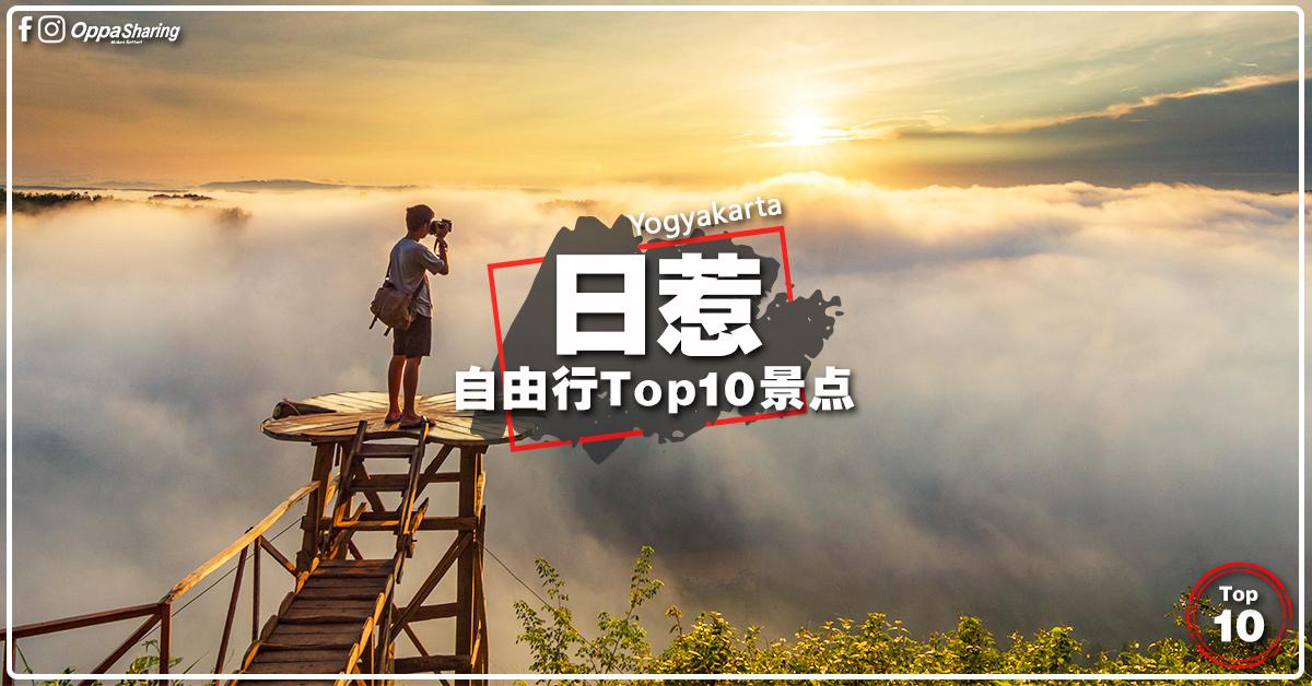Photo of 【Yogyakarta日惹】自由行Top10必去景点