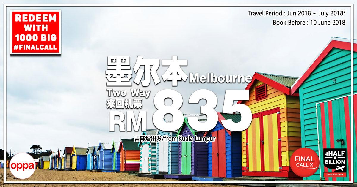 Photo of 【Final Call X】吉隆坡KUL — 墨尔本Melbourne 来回机票RM835 [Exp: 10 Jun 2018]