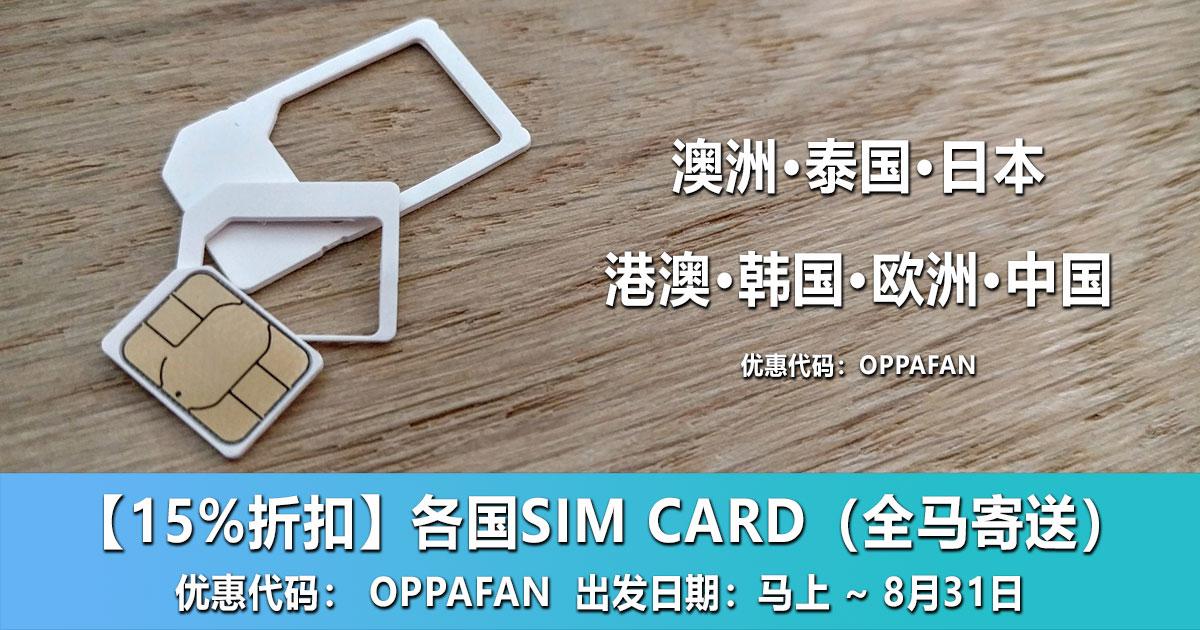 Photo of 【15%折扣】各国Sim Card全马寄送!澳洲·泰国·日本·港澳·韩国·欧洲·中国 [Exp: 24 June 2018]