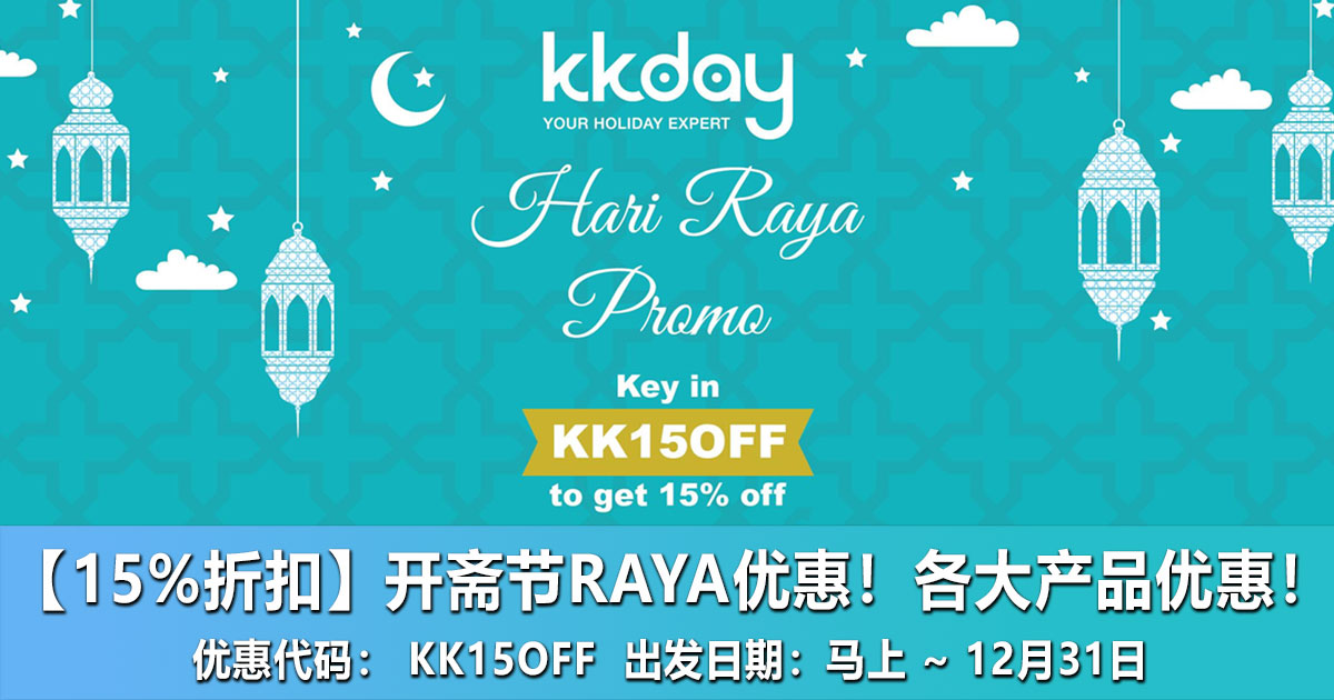Photo of 【15%折扣】开斋节RAYA优惠!各大产品优惠!#RayaPromo [Exp: 17 June 2018]