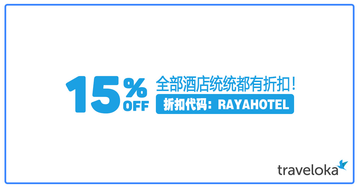 Photo of 开斋节Raya特别优惠,订购酒店统统折扣15%