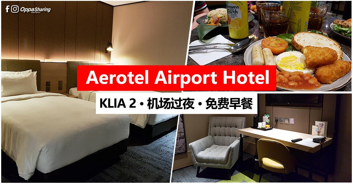 Photo of 【在KLIA 2过夜?!】Aerotel KLIA 2 Airport Hotel