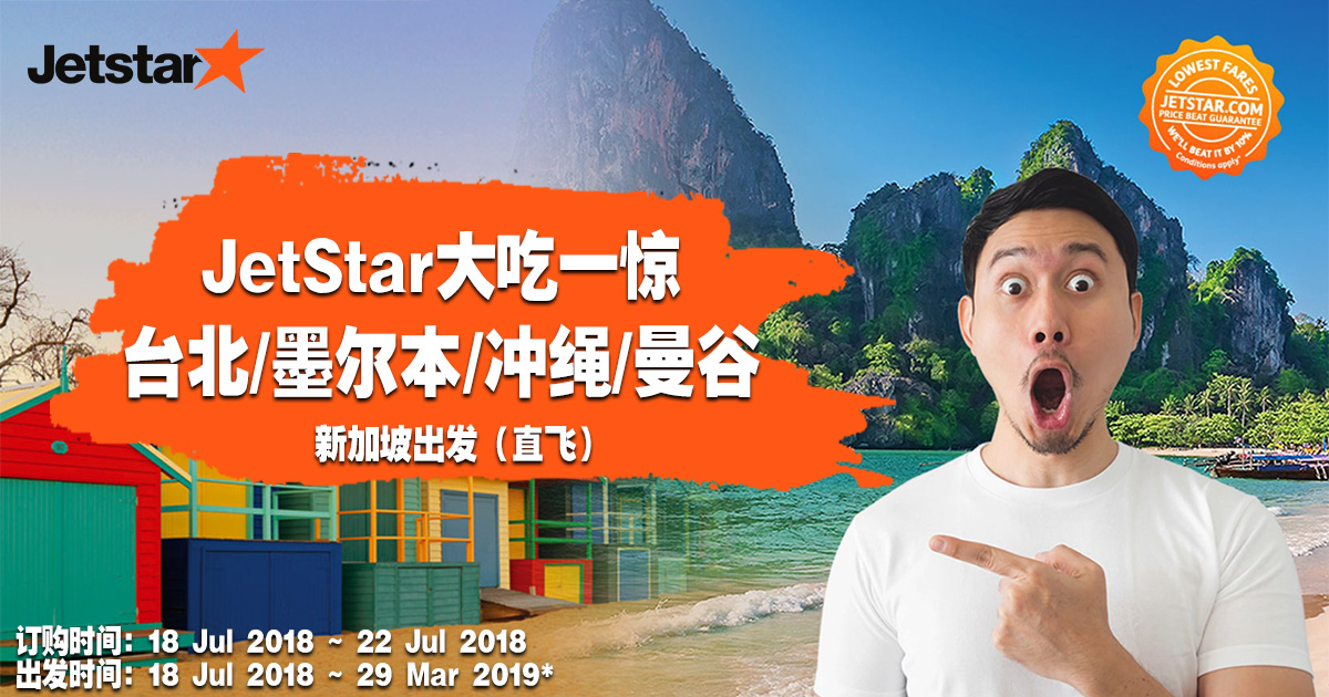 Photo of 【JetStar大吃一惊】曼谷/台北/墨尔本/冲绳/布吉 超值优惠!![Exp: 22 July 2018]