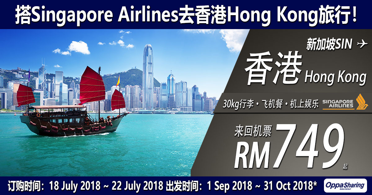 Photo of 搭Singapore Airlines去香港Hong Kong旅行!全包RM749![#新加坡出发]