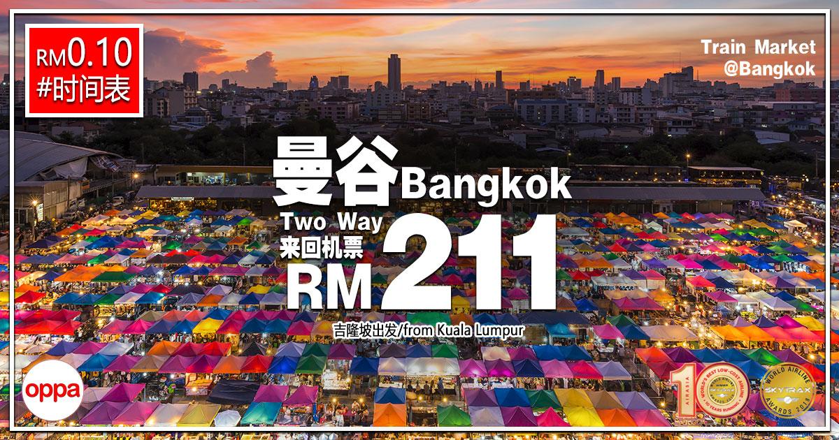 Photo of 【10连霸!10sen机票!】吉隆坡KUL — 曼谷Bangkok 来回RM211!#时间表
