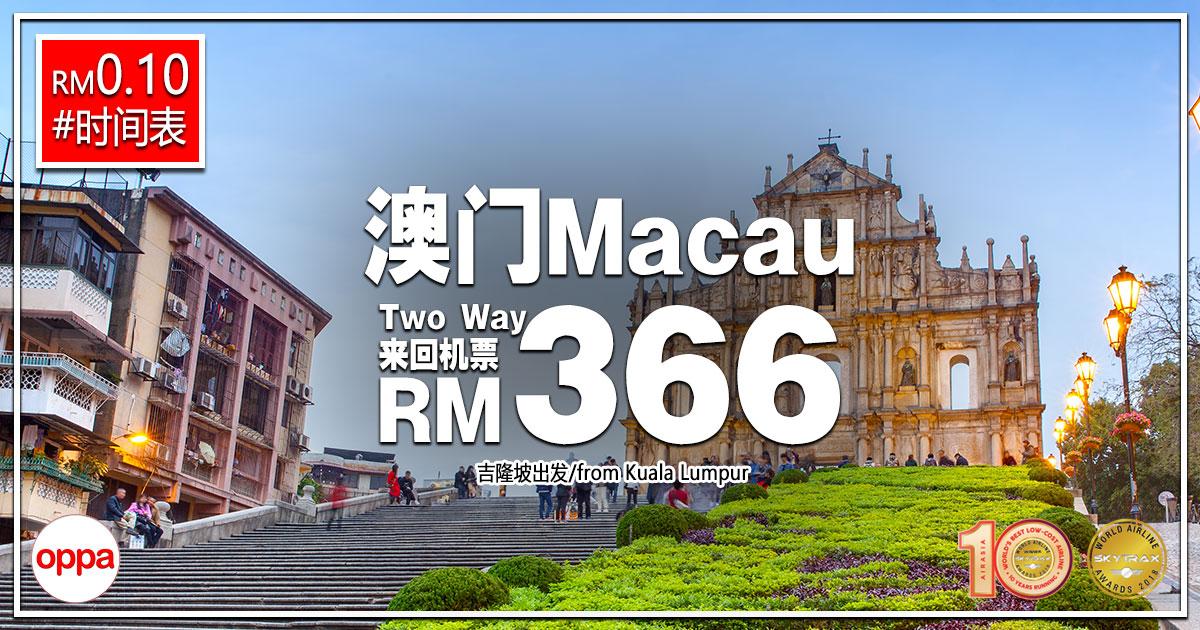 Photo of 【10连霸!10sen机票!】吉隆坡KUL — 澳门Macau 来回RM366!#时间表