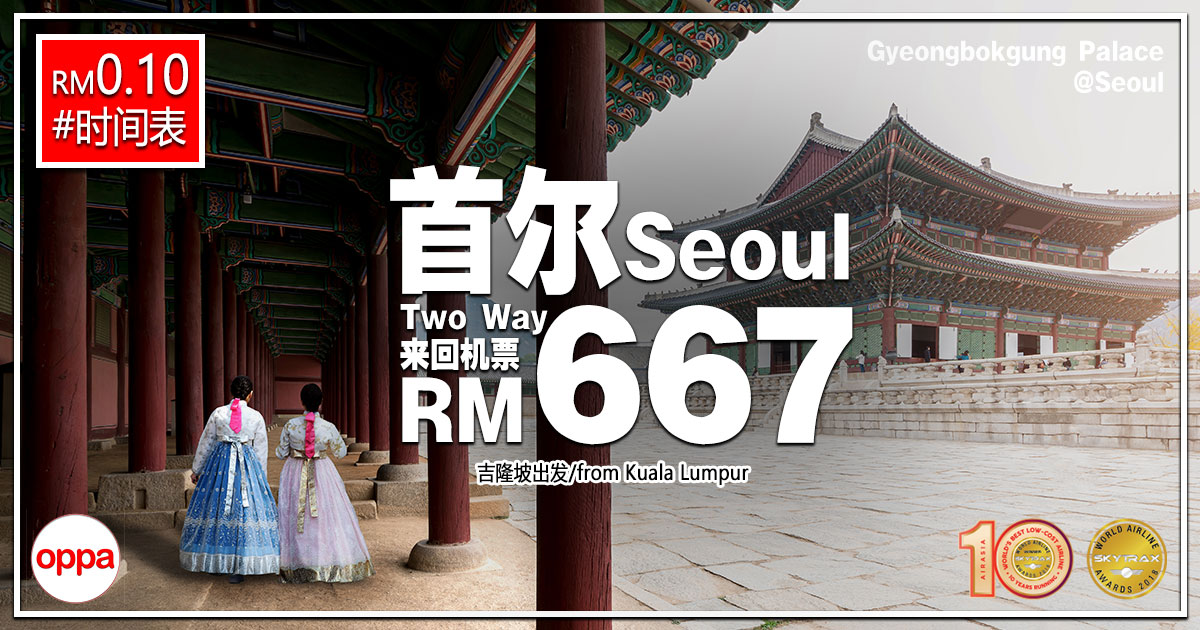 Photo of 【10连霸!10sen机票!】吉隆坡KUL — 首尔Seoul 来回RM667!#时间表
