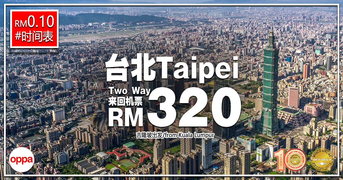 Photo of 【10连霸!10sen机票!】吉隆坡KUL — 台北TPE 来回RM320!#时间表