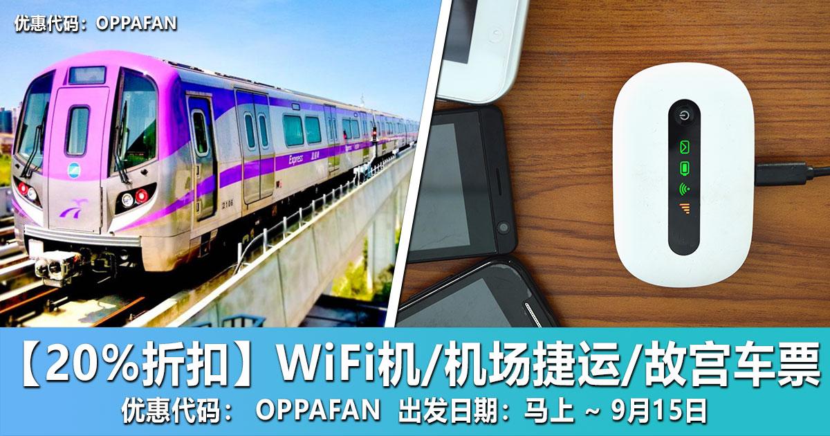 Photo of 【20%折扣】WiFi机·机场捷运·故宫车票!优惠代码:OPPAFAN!![Exp : 29 July 2018]