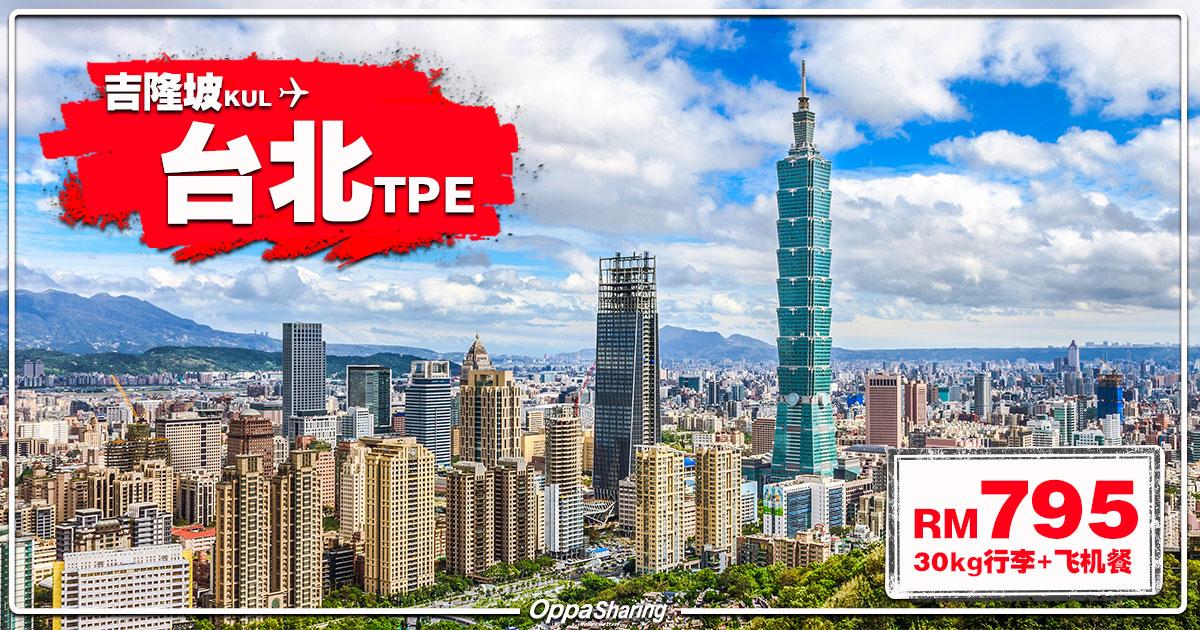 Photo of 吉隆坡KUL — 台北TPE 来回RM795!包括30kg行李+飞机餐![Exp: 20 Aug 2018]