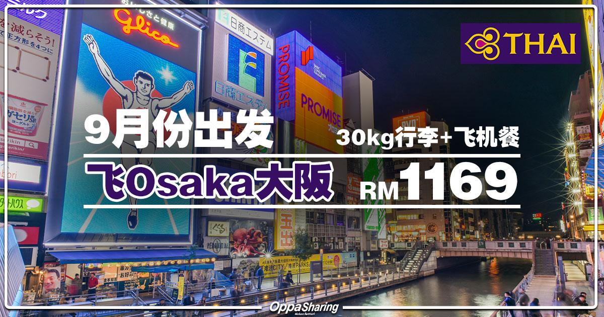 Photo of 9月份飞大阪Osaka有便宜!ThaiAirways来回RM1169!包括30kg行李+飞机餐![Exp: 20 Aug 2018]