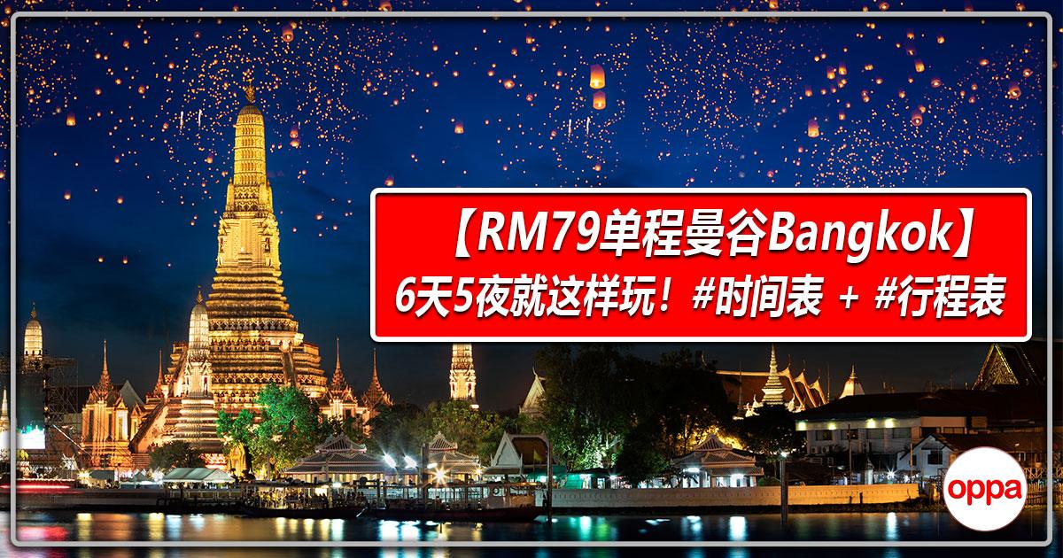 Photo of 【RM79单程曼谷Bangkok】6天5夜就这样玩!#时间表 + #行程表 [Exp: 12 Aug 2018]