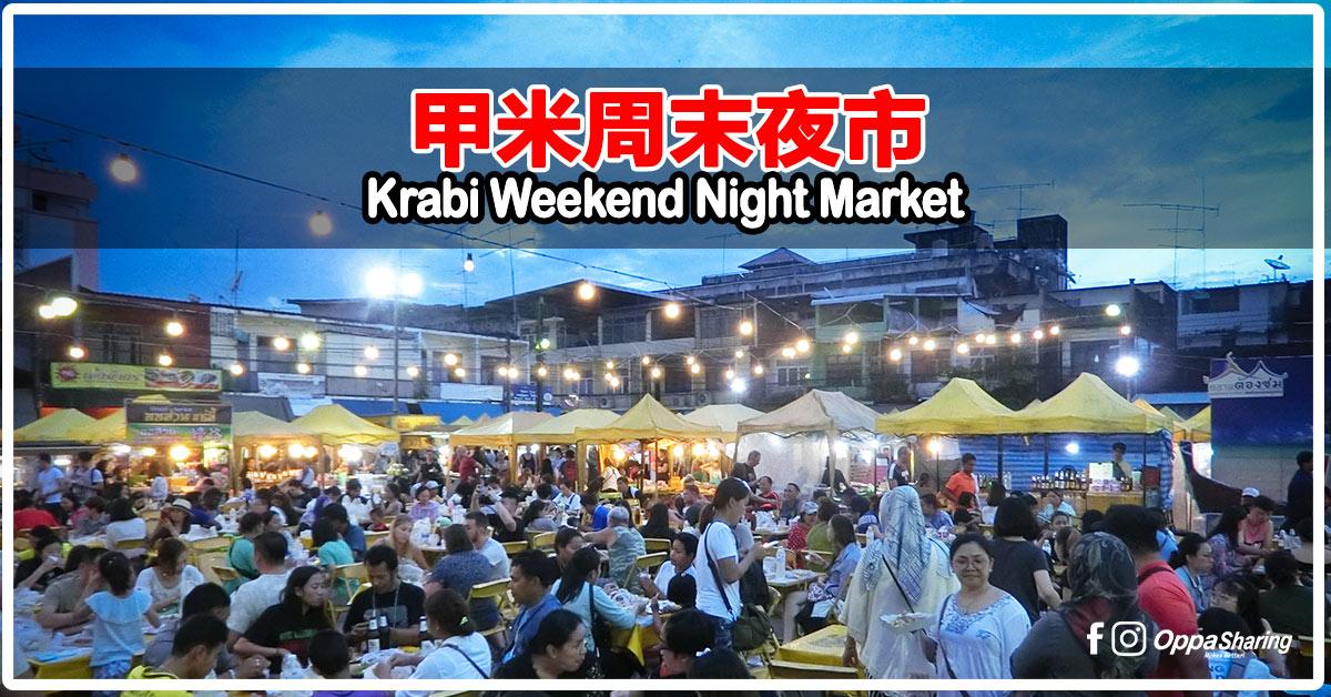 Photo of 【Krabi甲米必去:周末夜市 Weekend Night Market】海鲜大餐+LocalFood #超便宜的