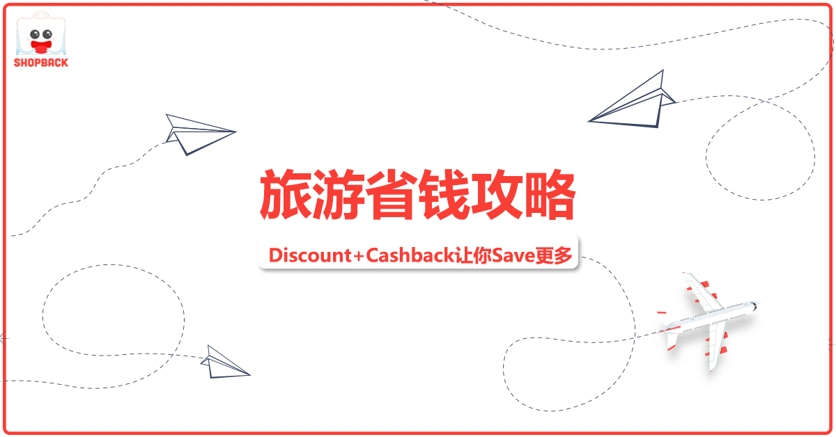 Photo of 【旅游省钱攻略】Discount+Cashback让你Save更多