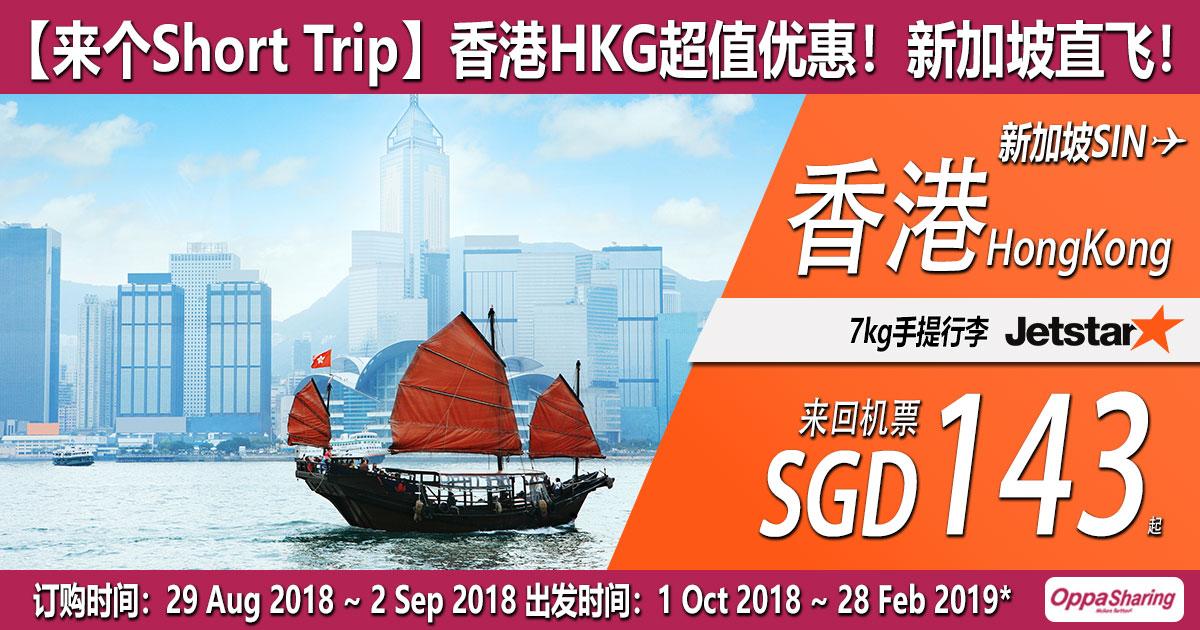 Photo of 【5天4夜Short Trip】新加坡SIN—香港Hong Kong来回机票SGD143(RM431)#JetStar