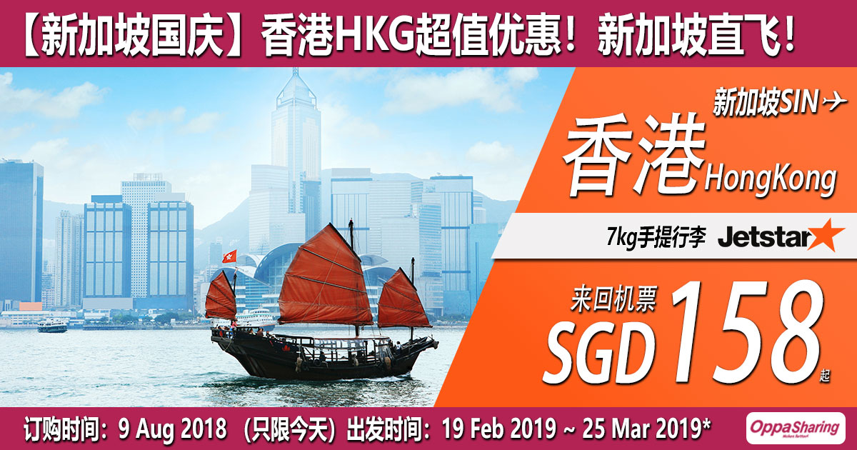 Photo of 【新加坡国庆】新加坡SIN—香港Hong Kong来回机票SGD158(RM469)#JetStar