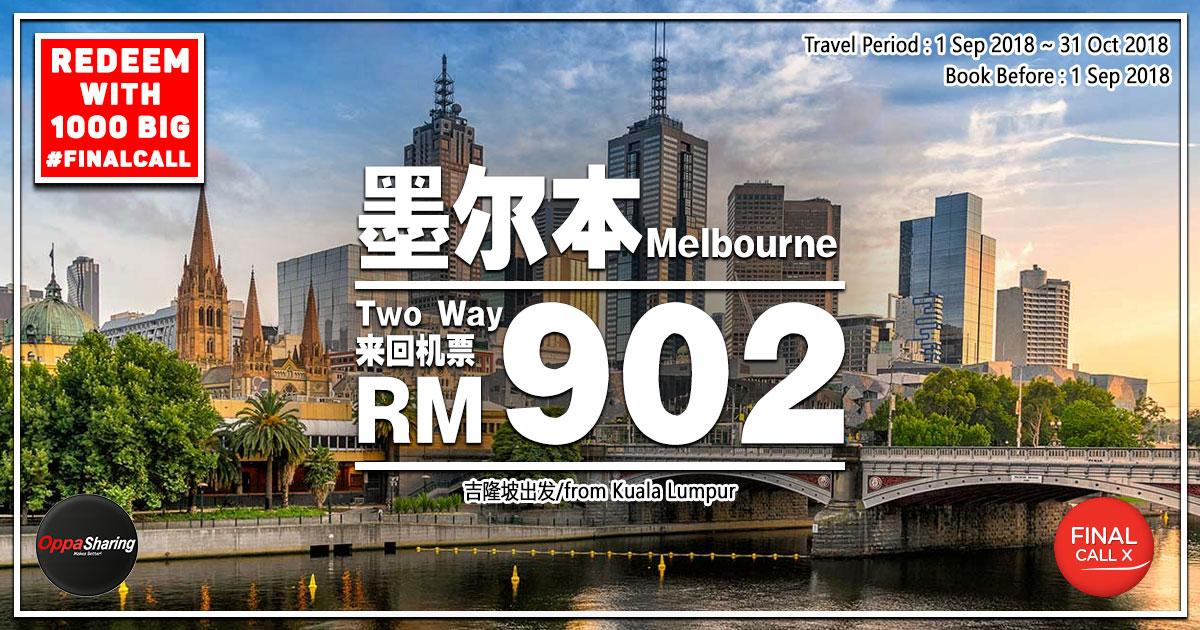 Photo of 【Final Call X】吉隆坡KUL — 墨尔本Melbourne 来回机票RM902 [Exp: 1 Sep 2018]