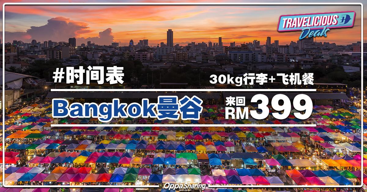 Photo of 【#时间表】吉隆坡KUL — 曼谷BKK 来回机票RM399!包括30kg行李+飞机餐![Exp: 20 Aug 2018]