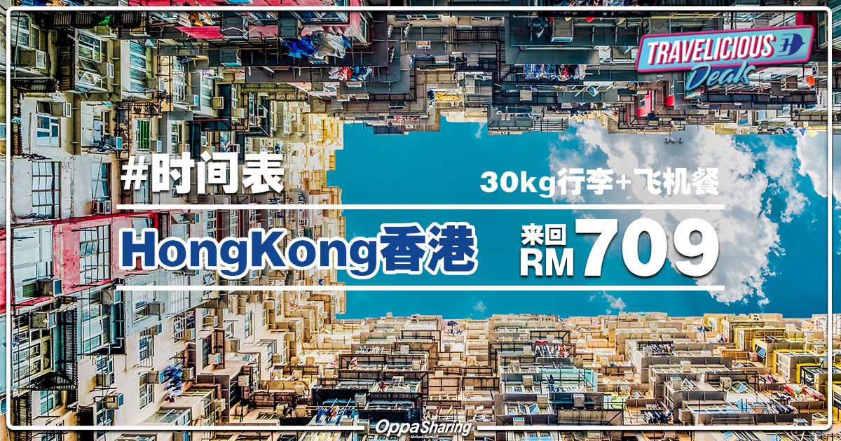 Photo of 【#时间表】吉隆坡KUL — 香港HKG 来回机票RM709(包括30kg行李+飞机餐)[Exp: 20 Aug 2018]