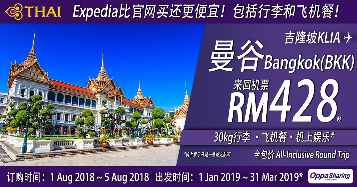 Photo of Expedia购买比官网更便宜!曼谷Bangkok来回机票RM428![Exp: 5 Aug 2018]
