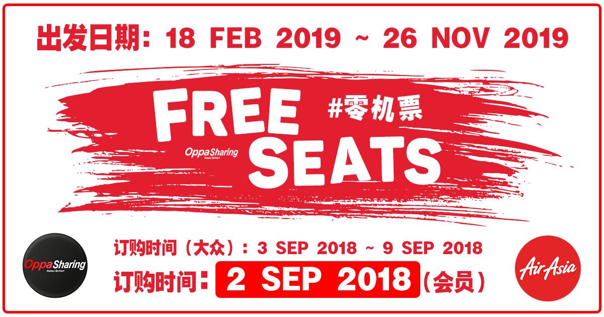 Photo of 【官方消息】AirAsia零机票!会员抢先在2 SEP 2018订购!出发时间:18 FEB 2019 ~ 26 NOV 2019