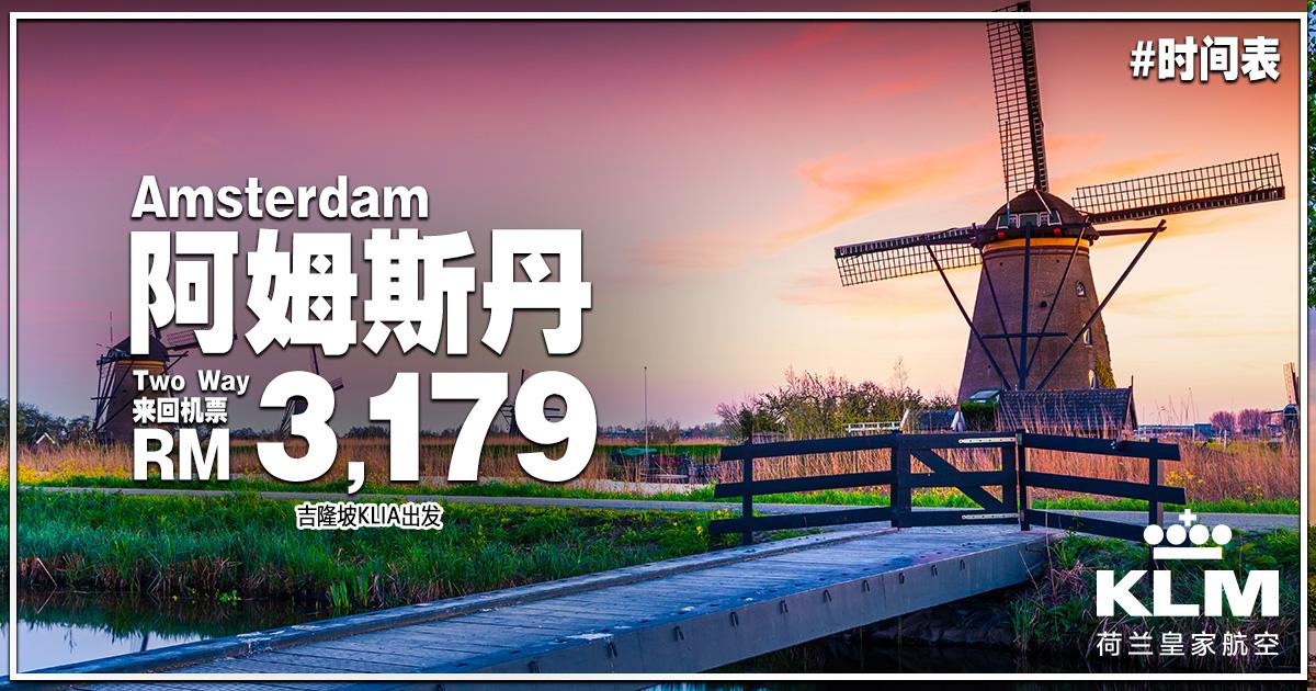 Photo of 【#时间表】搭KLM直飞Amsterdam阿姆斯丹!来回机票 RM3,179!包括行李+飞机餐![Exp: 18 Sep 2018]