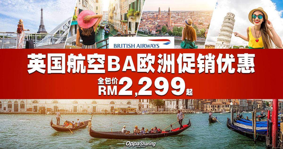 Photo of Bristish Airways英国航空超值优惠!飞往欧洲Europe从全包价最低RM2,299起![Exp: 1 Oct 2018]