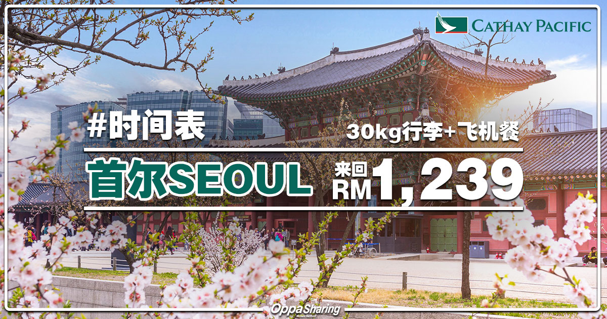 Photo of 【Cathay Pacific】吉隆坡KUL — 首尔Seoul 来回RM1,239!!包括30kg行李+飞机餐![Exp: 22 Sep 2018]