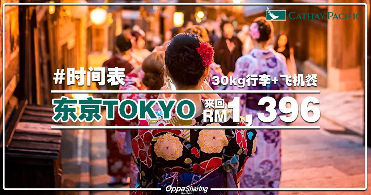 Photo of 【Cathay Pacific】吉隆坡KUL — 东京Tokyo 来回RM1,396!!包括30kg行李+飞机餐![Exp: 22 Sep 2018]