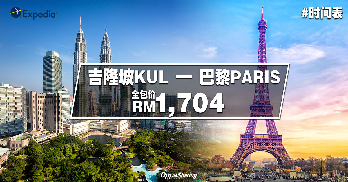 Photo of 【Expedia折扣】吉隆坡KUL — 巴黎PARIS 来回机票RM1,704![Exp: 9 Sep 2018]
