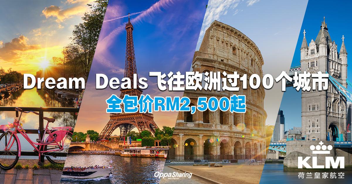 Photo of KLM荷兰皇家航空促销!Dream Deals飞往100多个欧洲城市!全包价从RM2,500起!