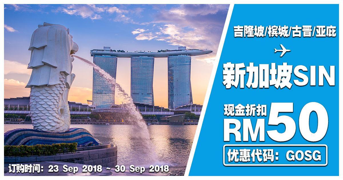 Photo of 吉隆坡/槟城/古晋/亚庇 来回新加坡SIN直接扣RM50!![Exp: 30 Sep 2018]