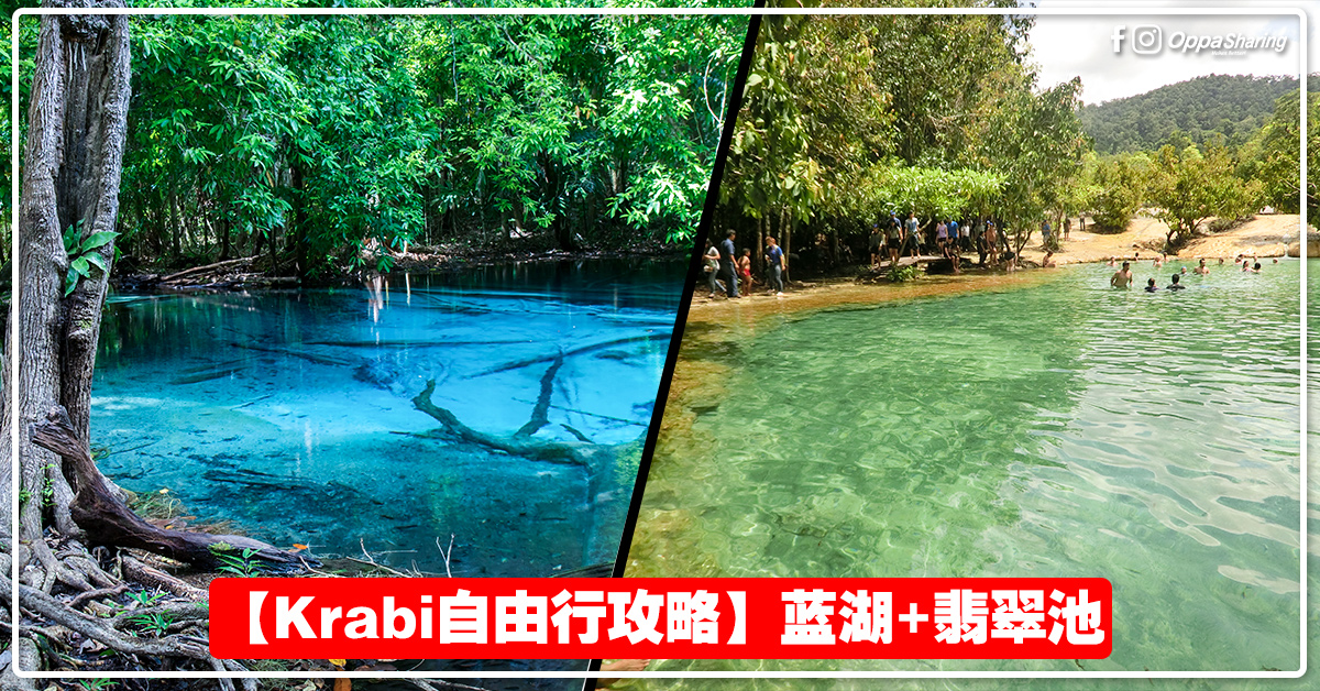 Photo of 【Krabi自由行攻略】Emerald Pool翡翠池 +Blue Pool 蓝湖
