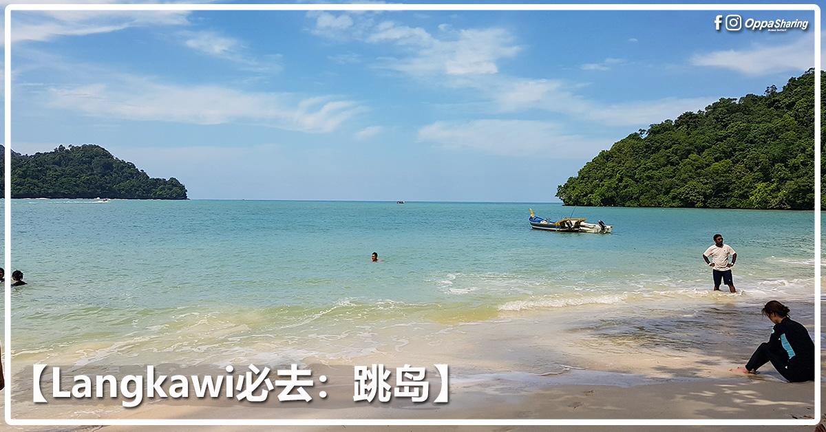 Photo of 【Langkawi自由行攻略】跳岛Island Hopping