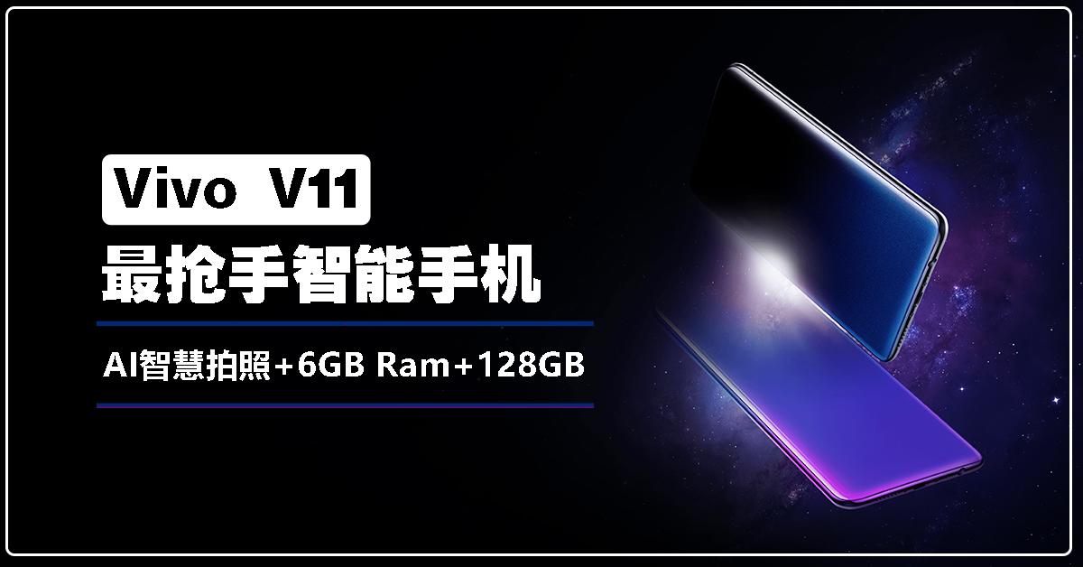 Photo of 【最抢手智能手机Vivo V11】AI智慧拍照+ 6GB Ram+128GB