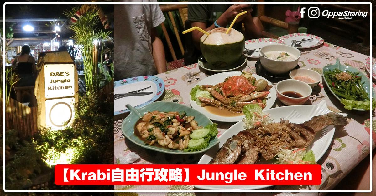 Photo of 【Krabi自由行攻略】Jungle Kitchen #必吃