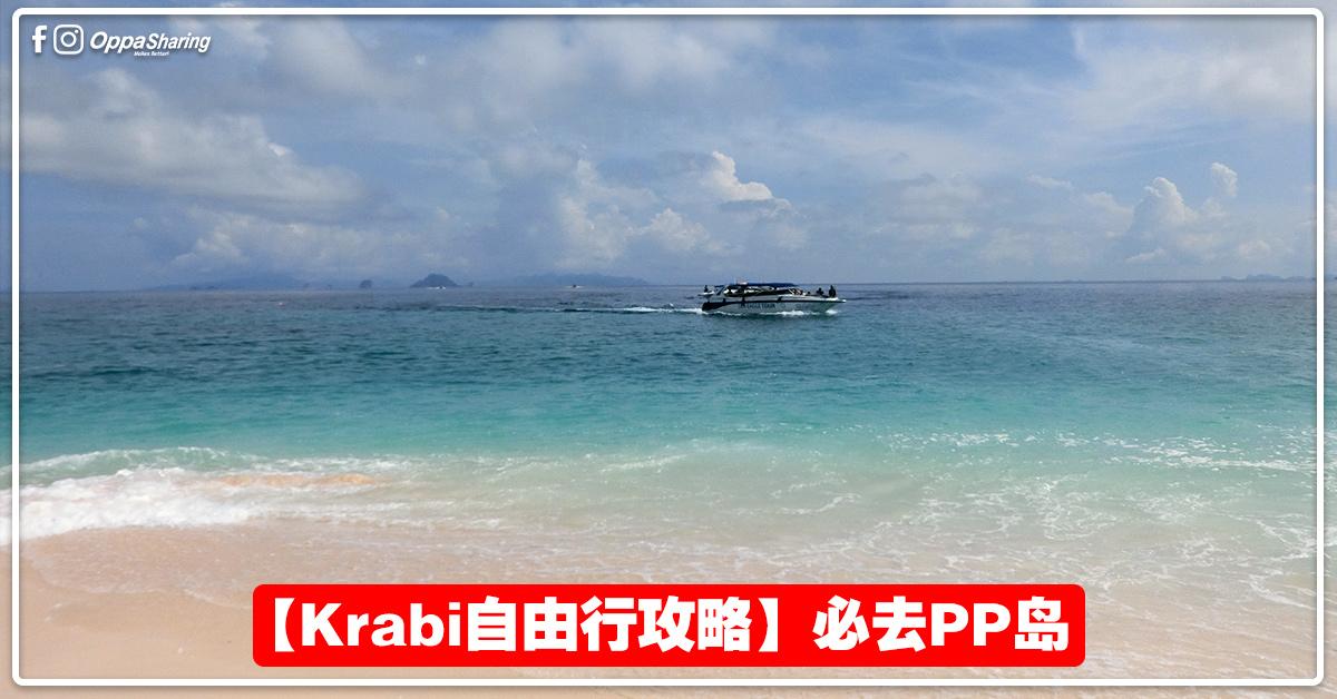 Photo of 【Krabi自由行攻略】PP岛