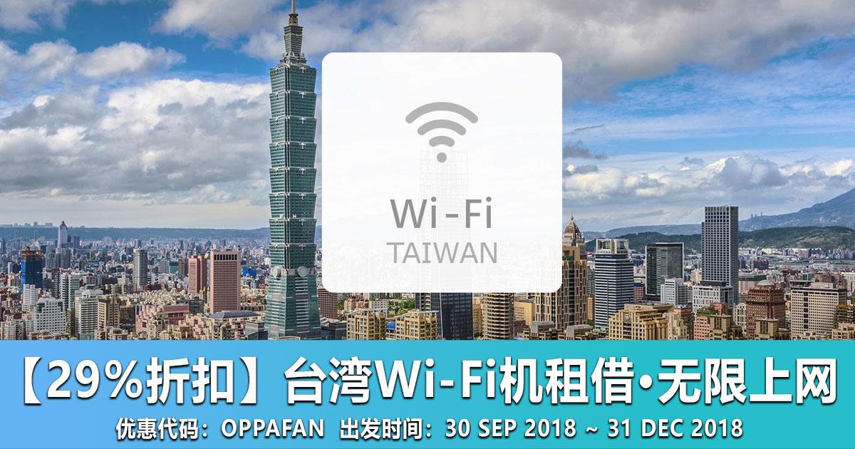 Photo of 【29%折扣】台湾Wi-Fi机租借·无限上网!!