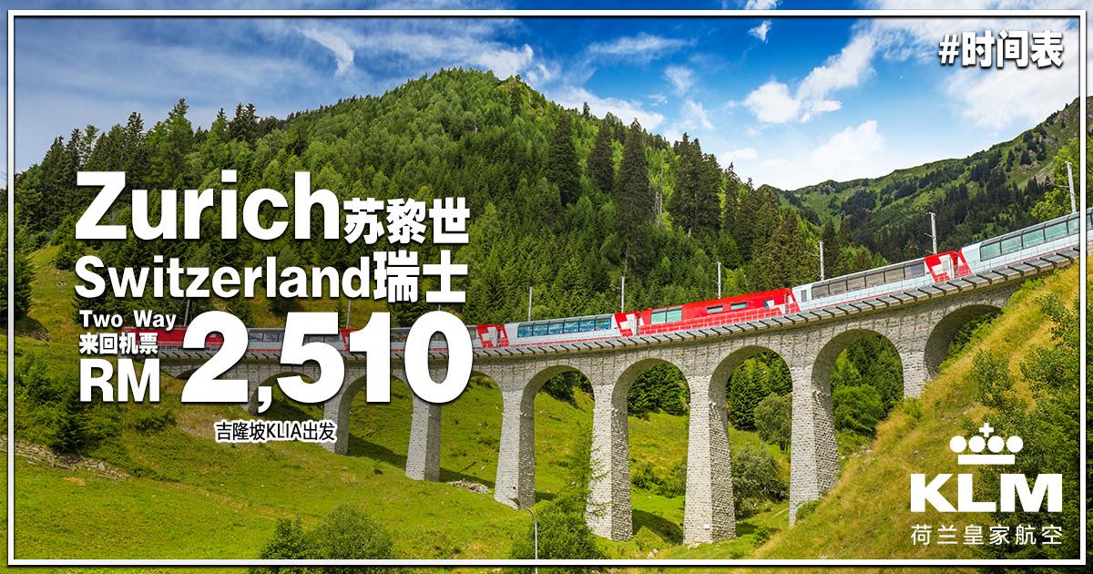 Photo of 【#时间表】搭KLM飞苏黎世Zurich!来回机票 RM2,510!包括行李+飞机餐![Exp: 18 Sep 2018]