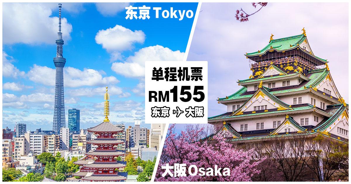 Photo of 【超值路线】东京Tokyo — 大阪Osaka 单程RM155 来回RM309!!